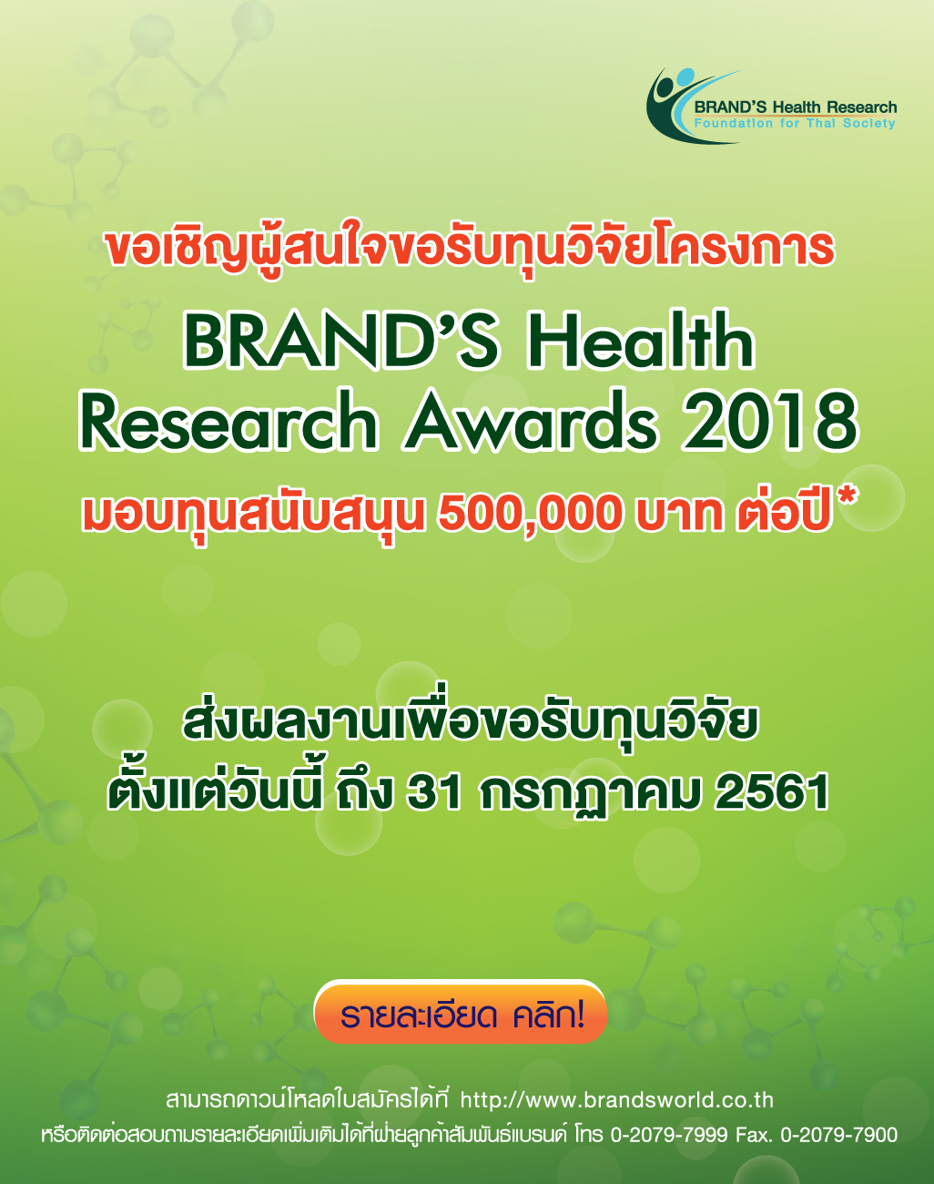 BRAND'S Health Research Awards 2018