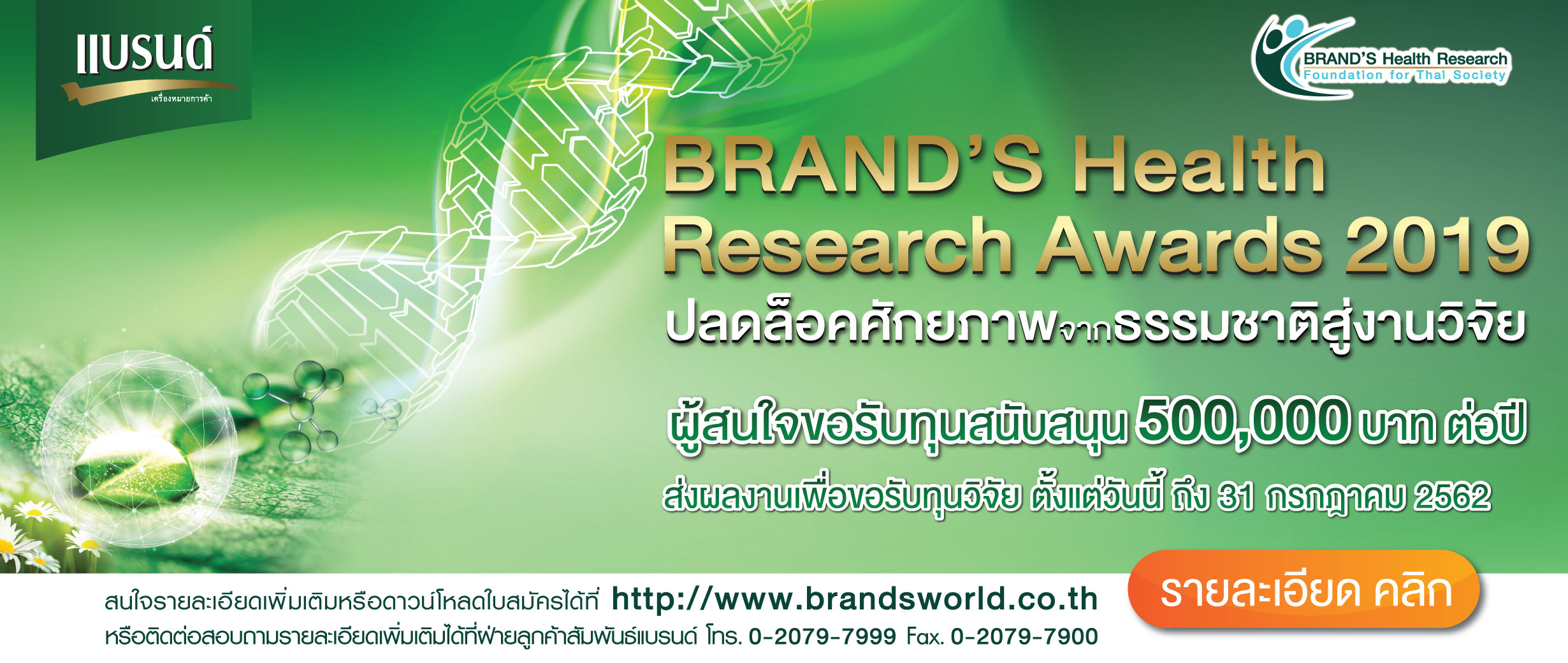 BRAND'S Health Research Awards 2019