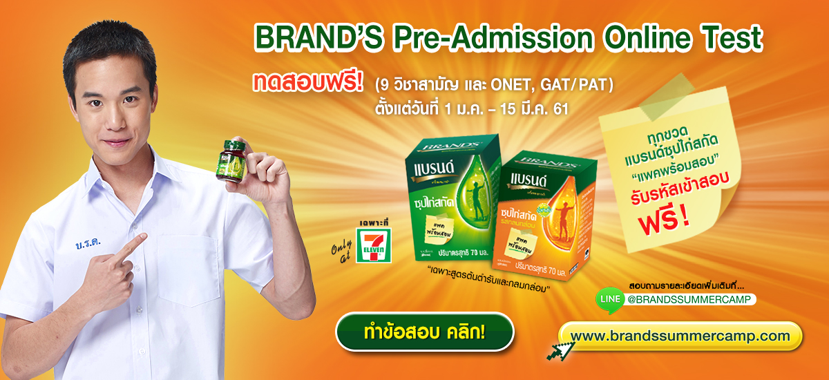 BRAND'S Pre-Admission Online Test